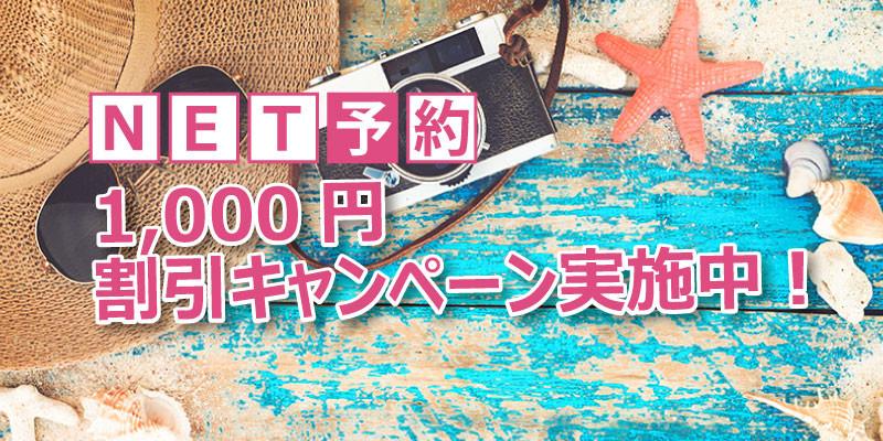 NET予約1000円割引キャンペーン実施中!