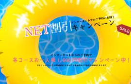 NET予約で1000円引きキャンペーン実施中