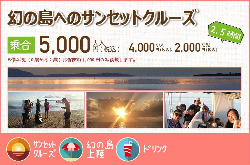 幻の島へのサンセットクルーズ料金案内